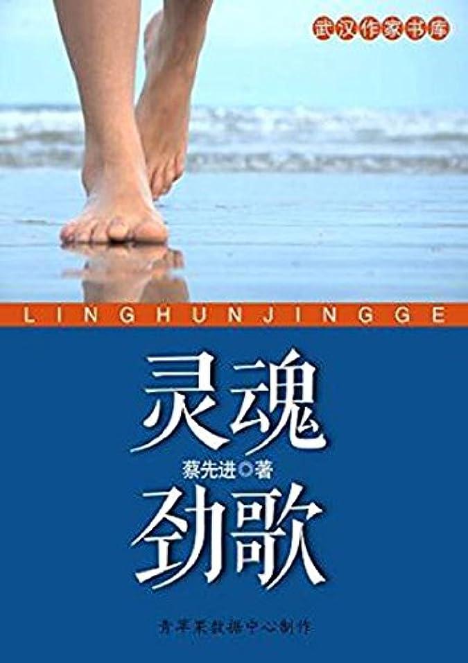 通知するブルジョン勧告灵魂劲歌 (Chinese Edition)