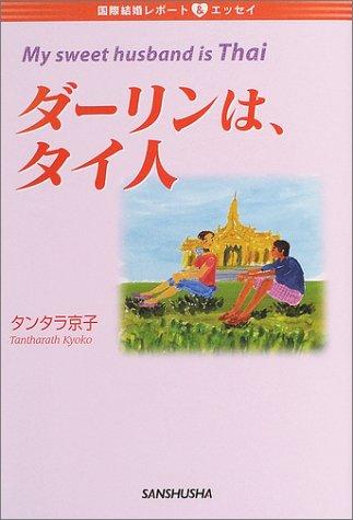 ダーリンは、タイ人―国際結婚レポート&エッセイ