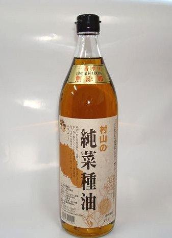 村山製油株式会社 純菜種油(820g) サラダ油