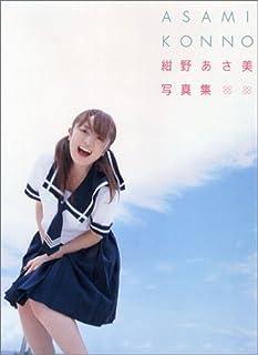 紺野あさ美写真集 「ASAMI KONNO」