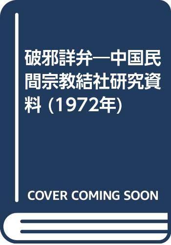 破邪詳弁―中国民間宗教結社研究資料 (1972年)の詳細を見る