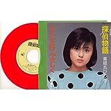 レコードb23-1東芝レコード 薬師丸ひろ子 探偵物語 シングル 45回転