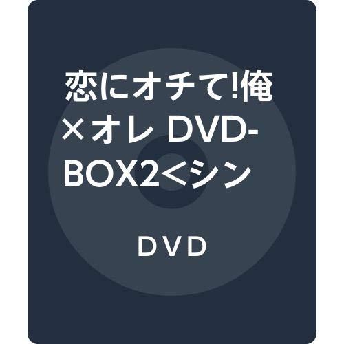 恋にオチて!俺×オレ DVD-BOX2