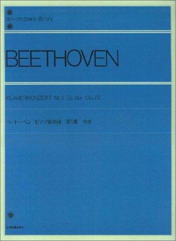 Klavierkonzert Nr. 5 Es-Dur: op. 73. Klavier und Orchester. Klavierauszug für 2 Klaviere. (zen-on piano library)