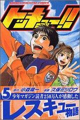 トッキュー!!(5) (講談社コミックス)の詳細を見る