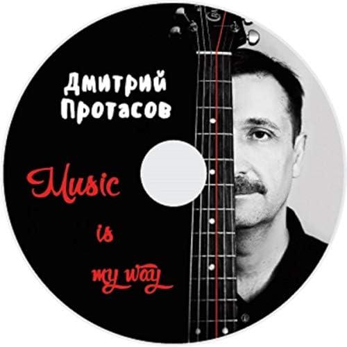 Дмитрий Протасов