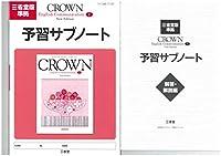 CROWN English Communication I New Edition 予習サブノート (CROWN English Communication New Edi)
