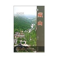 Tibetan mountain(Chinese Edition)