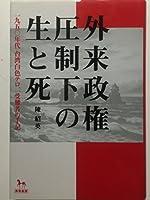 外来政権圧制下の生と死―一九五〇年代台湾白色テロ、一受難者の手記