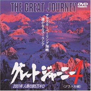 グレートジャーニー(4) [DVD]