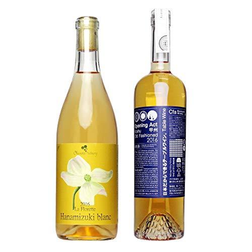 オレンジワイン2本セット 白ワイン 辛口 甲州ワイン 日本ワイン 国産ワイン