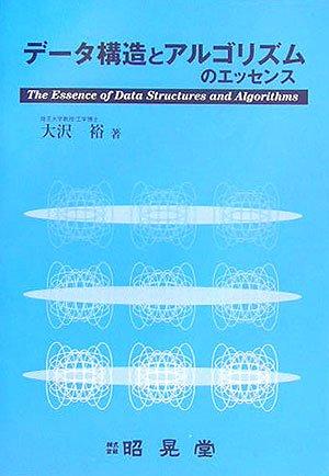 データ構造とアルゴリズムのエッセンスの詳細を見る