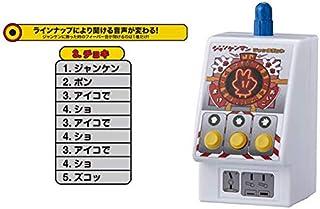 ガシャポンサウンド ジャンケンマンJP (ジャックポット) [3.チョキ](単品)