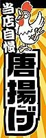 『60cm×180cm(ほつれ防止加工)』お店やイベントに! のぼり のぼり旗 当店自慢 唐揚げ(バージョン4)
