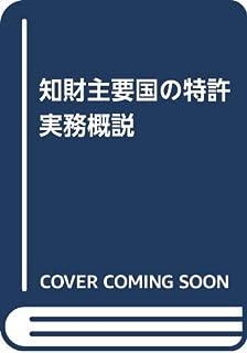 知財主要国の特許実務概説(日本・米国・欧州・中国・韓国・台湾版)