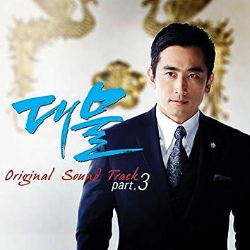 대물 Pt. 3 Original Television Soundtrack