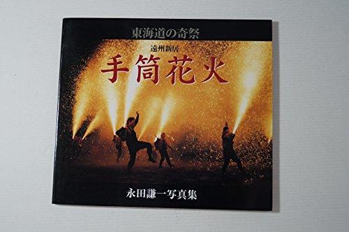 遠州新居手筒花火―東海道の奇祭 永田謙一写真集