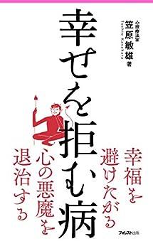 [笠原敏雄]の幸せを拒む病 Forest2545新書
