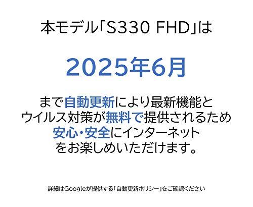 41FOI+Ary2L-「Lenovo Chromebook S330」を購入したのでレビュー!国内4万円以内で購入できるモデルとしては最高だ