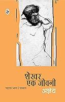 Shekhar Ek Jeevani Part-1 (Jnanpith Award Winner, 1978 )