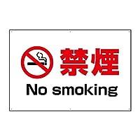 〔屋外用 看板〕 禁煙マーク 禁煙 No smoking ゴシック 穴あり (900×600mmサイズ)