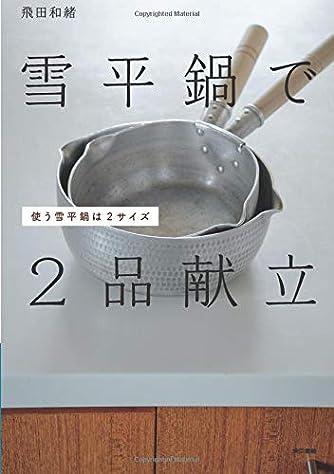 雪平鍋で 2品献立