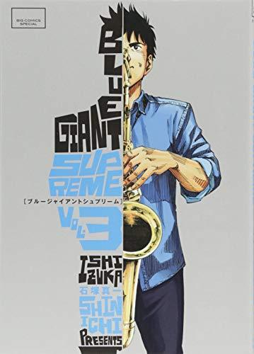 BLUE GIANT SUPREME (3) (ビッグコミックススペシャル)