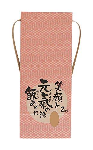 米袋 2kg用 銘柄なし 20枚セット KH-0033 元氣の源