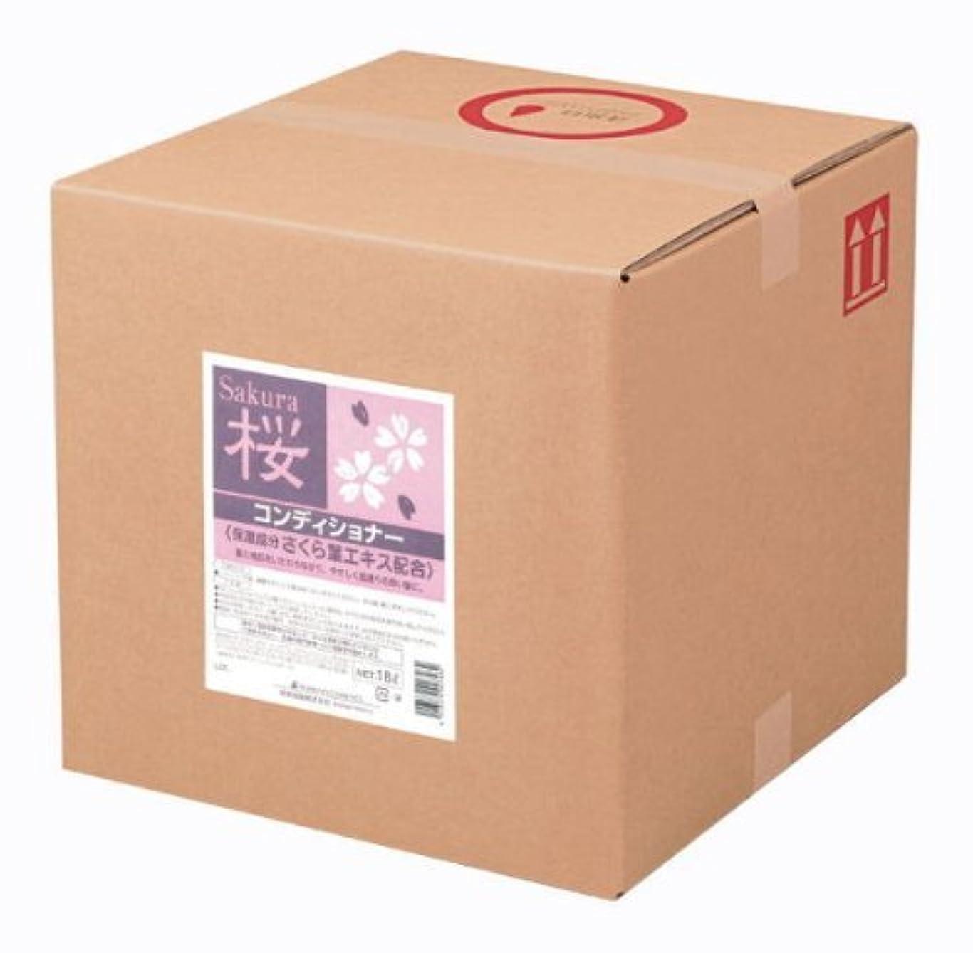 ピラミッド振りかける全体に熊野油脂 業務用 桜 コンディショナー 18L