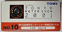 トミカ 第35回東京モーターショー開催記念トミカ NO.10 トヨタ セルシオ