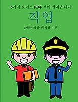 2세를 위한 색칠하기 책 (직업): 이 책은 좌절감을 줄여주고 자신감을 더해주는 아주 두꺼운 선이 포함된 40가&#51
