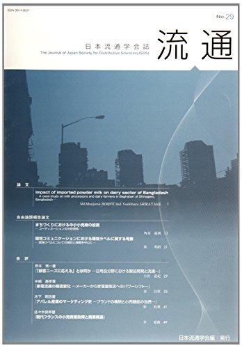 流通 no.29―日本流通学会誌