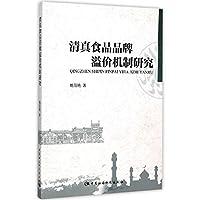 Study on Mechanism of premium halal brand(Chinese Edition)