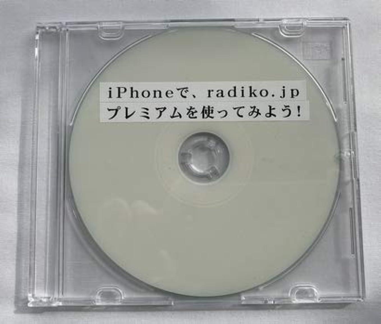 趣味特許丘iPhoneで、radiko.jpプレミアムを使ってみよう!2019年版 DVD版