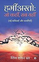 Haminasto: (nayi Kavitaen Aur Shayariyan)