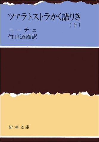 ツァラトストラかく語りき(下) (新潮文庫)