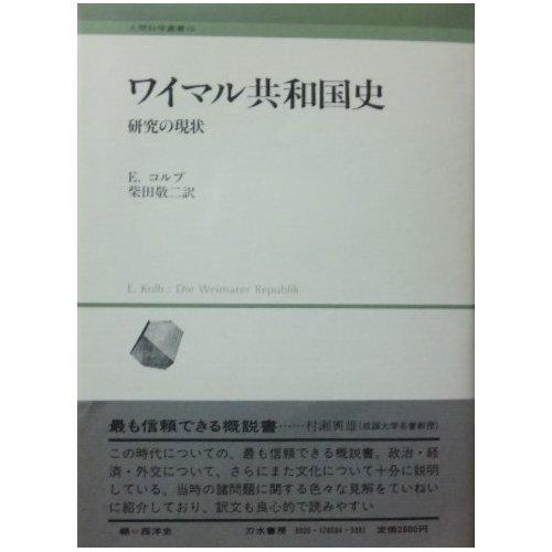 ワイマル共和国史―研究の現状 (人間科学叢書 10)
