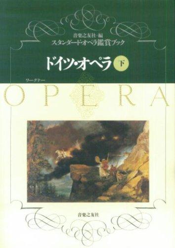 オペラ鑑賞ブック 4 ドイツオペラ 下 (スタンダード・オペラ鑑賞ブック)