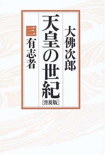 天皇の世紀 [普及版] 三