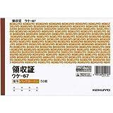 (まとめ) コクヨ BC複写領収証(バックカーボン)B6ヨコ型・ヨコ書 二色刷り 50組 ウケ-67 1冊 【×10セット】
