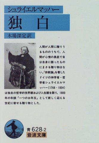 独白(シュライエルマッハー) (岩波文庫)