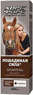 Horsepower | Horse Force | Shampoo for Growth and Strengthen Hair 250ml with Keratin and Oat Amino Acids, Highly Concentrated Extracts Of: Flax, Horse Chestnut, Succession, Burdock Root, Ginger, Calamus, Chili; Avocado Oil, Panthenol