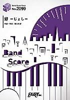 バンドスコアピースBP2099 好-じょし- / 坂口有望 (Band Piece Series)