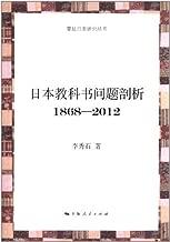 日本教科书问题剖析(1868-2012) (复旦日本研究丛书)