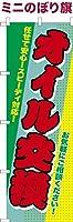 卓上ミニのぼり旗 「オイル交換3」 短納期 既製品 13cm×39cm ミニのぼり