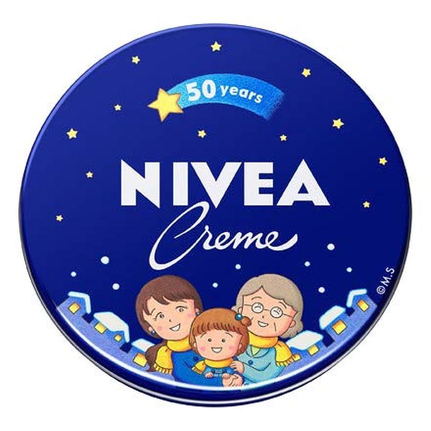 渦ハード前にNIVEA ニベアクリーム 中缶 56g さくらももこ限定デザイン