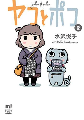 ヤコとポコ(2)(少年チャンピオン・コミックス・エクストラ もっと! )