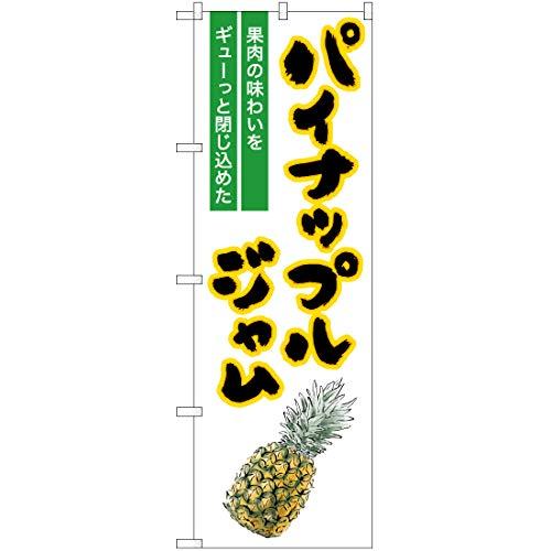 【2枚セット】のぼり パイナップルジャム (白) YN-6591 食品 のぼり 看板 ポスター タペストリー 集客