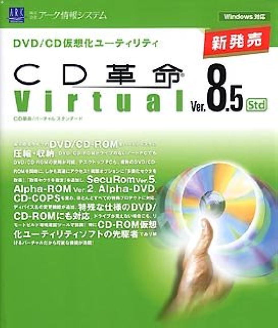 慈善章宗教的なCD革命 Virtual Ver.8.5 Std