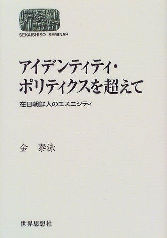 アイデンティティ・ポリティクスを超えて―在日朝鮮人のエスニシティ (SEKAISHISO SEMINAR)